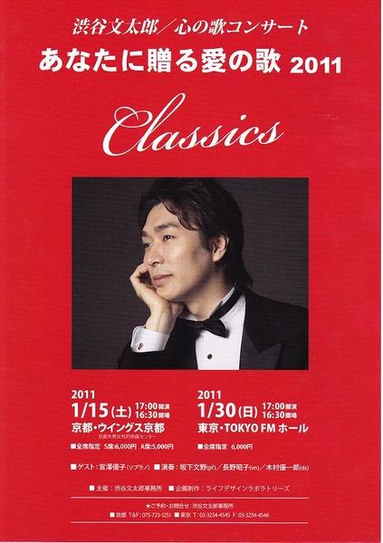 11冬コンサートチラシ _0001.jpg