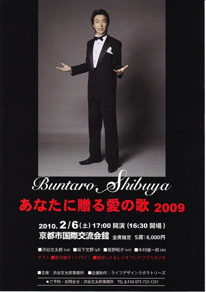 10コンサート 京都チラシ_0001.jpg