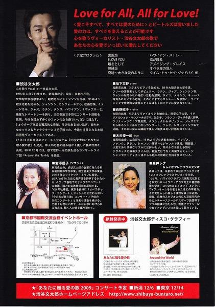 10コンサート 京都チラシ_0002.jpg