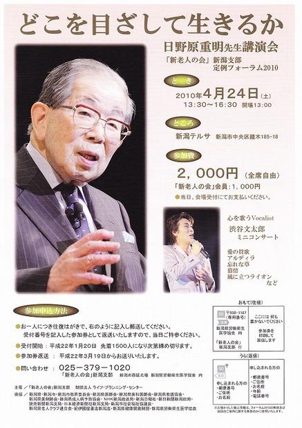 424新郎人の会 チラシ.jpg