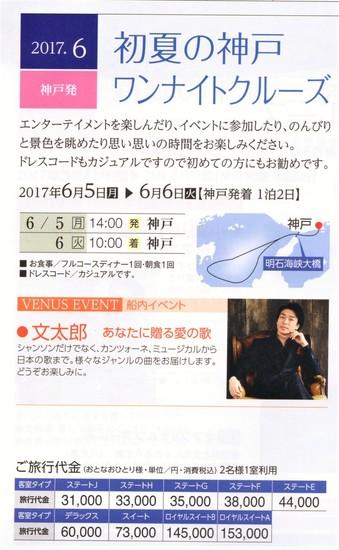 ぱしふぃっくびーなす表紙 (2).jpg