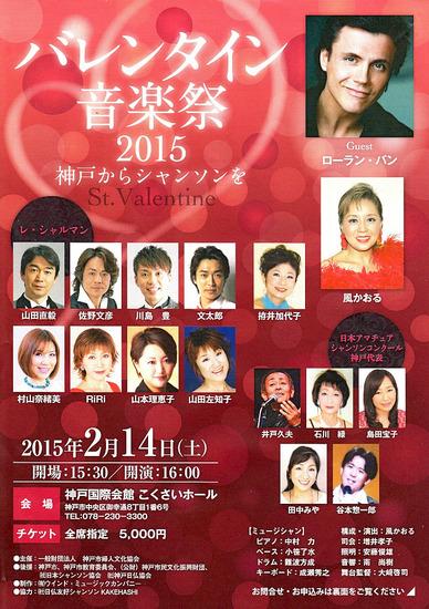 バレンタイン音楽祭14年.jpg