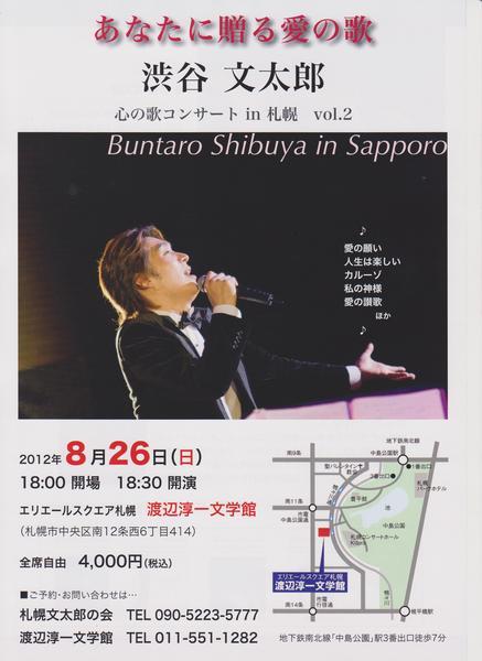 12年札幌コンサート チラシ.jpeg