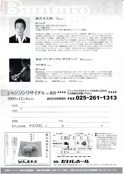 2005chirasi-2.jpg