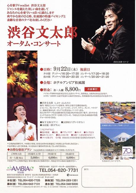 20110922 松風閣.jpg
