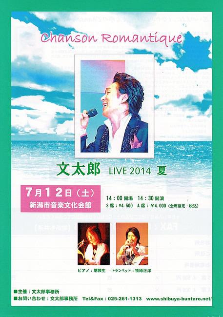 7月12日コンサートチラシ.jpg