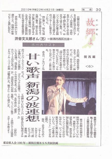 10年春 日報の記事.jpg
