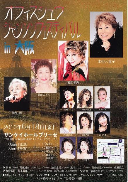 サンケイコンサートのチラシ.jpg