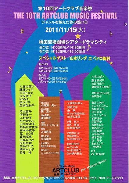 アート音楽祭.jpg