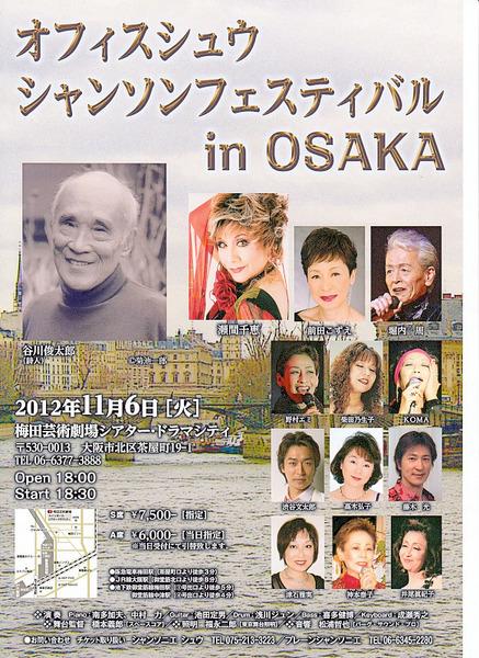 オフィスシュウ コンサート 12秋.jpg