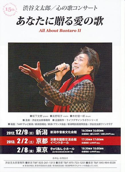 コンサートAll about 表.jpg