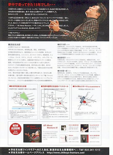 コンサートAll about 裏.jpeg.jpg