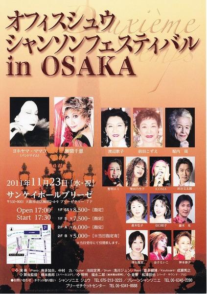 サンケイコンサート_0002.jpg