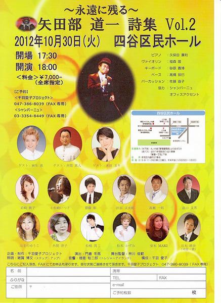 ムッシュ訳詞コンサート.jpg