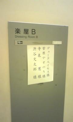 中野 楽屋.jpg