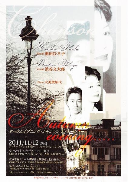 池田ひろ子さんと ディナーショー_0003.jpg