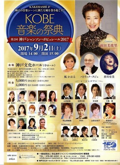 神戸音楽祭.jpg