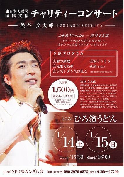 12年 うどん屋コンサート.jpg