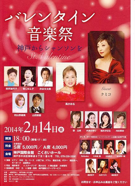 214クミコさんと神戸コンサート チラシ.jpg