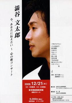 20061221_liveposter