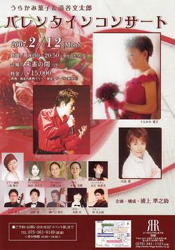 20070212_liveposter