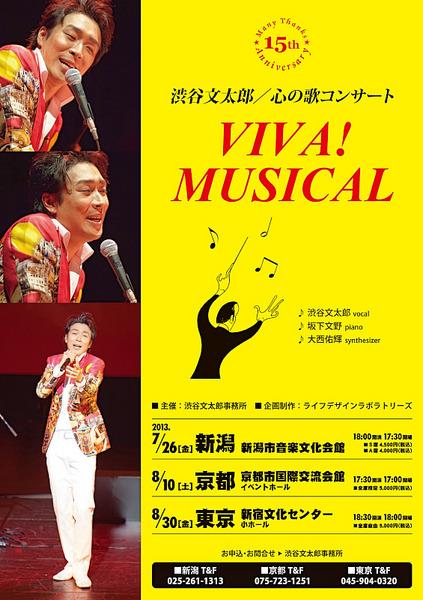 viva musical チラシ表.jpg